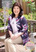 初撮り五十路妻ドキュメント 曽根千恵美 54歳