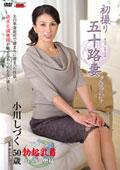 初撮り五十路妻ドキュメント 小川しづく 50歳