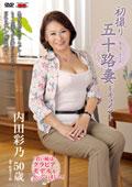 初撮り五十路妻ドキュメント 内田彩乃 50歳