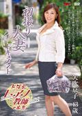 初撮り人妻ドキュメント 矢吹京子 43歳