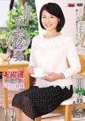 初撮り五十路妻ドキュメント 田中良美 56歳