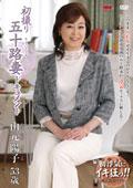 初撮り五十路妻ドキュメント 山元陽子 53歳