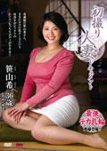 初撮り人妻ドキュメント 笹山希 36歳