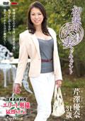 初撮り人妻ドキュメント 芹澤優奈 31歳