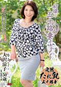 初撮り五十路妻ドキュメント 大沢涼子 50歳