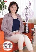 初撮り五十路妻ドキュメント 椿佳代 53歳