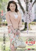 初撮り人妻ドキュメント 立花愛美 42歳