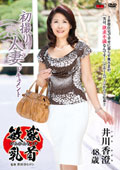 初撮り人妻ドキュメント 井川香澄 48歳