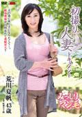 初撮り人妻ドキュメント 荒川夏帆 43歳