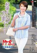 初撮り人妻ドキュメント 高嶋祥子 41歳