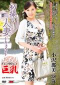初撮り人妻ドキュメント 小沢那美 38歳