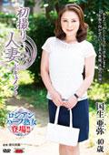 初撮り人妻ドキュメント 国生亜弥 40歳