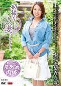 初撮り人妻ドキュメント 水元恵梨香34歳
