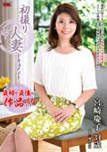 初撮り人妻ドキュメント 宮崎慶子 34歳