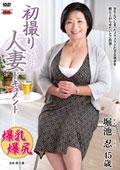 初撮り人妻ドキュメント 堀池忍 45歳