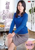 初撮り人妻ドキュメント 楓美知子 47歳