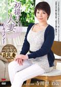 初撮り人妻ドキュメント 寺川恵 45歳