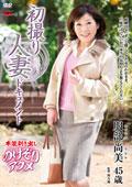 初撮り人妻ドキュメント 服部尚美 45歳