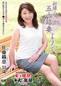 初撮り五十路妻ドキュメント 佐藤織恵 55歳