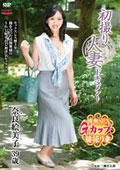 初撮り人妻ドキュメント 奈良絵美子 39歳