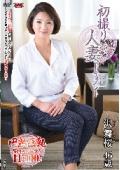 初撮り人妻ドキュメント 沢舞桜 46歳