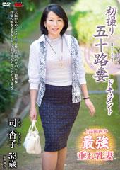 初撮り五十路妻ドキュメント 司 杏子 53歳