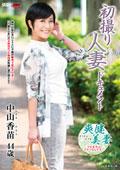 初撮り人妻ドキュメント 中山香苗 44歳