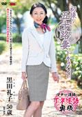 初撮り五十路妻ドキュメント 黒田礼子 50歳