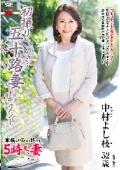 初撮り五十路妻ドキュメント 中村よし枝 52歳