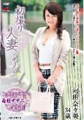 初撮り人妻ドキュメント 向田奈々美 34歳