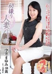 初撮り人妻ドキュメント 中井まゆみ 40歳