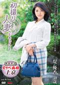 初撮り人妻ドキュメント 堤優香 30歳