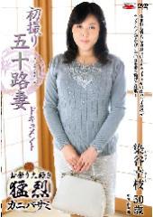 初撮り五十路妻ドキュメント 染谷幸枝 50歳