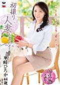 初撮り人妻ドキュメント 里崎ひろか 44歳