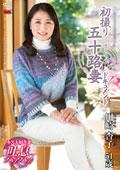 初撮り五十路妻ドキュメント 川崎杏子 51歳