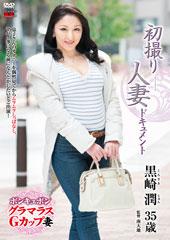 初撮り人妻ドキュメント 黒崎潤 35歳