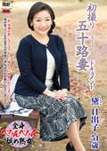 初撮り五十路妻ドキュメント 黛日出子 54歳