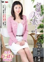 初撮り人妻ドキュメント 天川聖奈 30歳