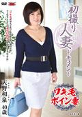 初撮り人妻ドキュメント 天野和泉 40歳