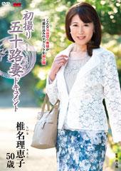 初撮り五十路妻ドキュメント 椎名理恵子 50歳
