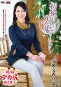 初撮り人妻ドキュメント 清瀬文香 45歳