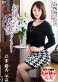 初撮り人妻ドキュメント 高本優香 36歳