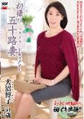 初撮り五十路妻ドキュメント 大沼博子 51歳