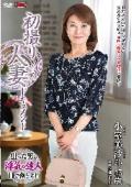 初撮り人妻ドキュメント 小室美沙斗 45歳