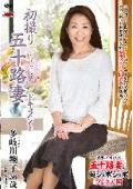 初撮り五十路妻ドキュメント 多岐川翔子 56歳