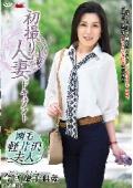 初撮り人妻ドキュメント 今宮慶子 44歳