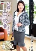 初撮り五十路妻ドキュメント 太田淑江 53歳