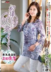 初撮り人妻ドキュメント 宮辺弘子 42歳