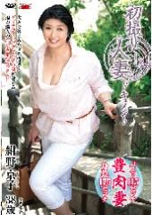 初撮り人妻ドキュメント 紺野京子 38歳
