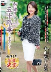 初撮り五十路妻ドキュメント 永山麗子 55歳